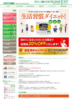 takama_20off-728x1000