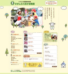 ひがしふくおか幼稚園 - トップページ