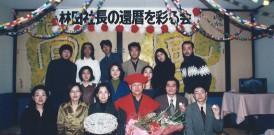 彩・ミニ40年史〜激動期編(その2)~