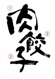 1辛子明太子-02
