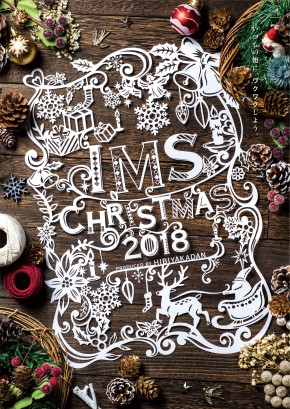 1812_IMS_Cristmas_A_poster
