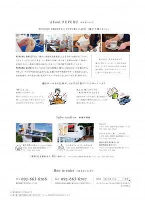 ぷぷるA4カタログ_入稿_naka