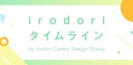 Irodori タイムライン vol.1