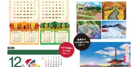 オリジナルカレンダーを制作しませんか?