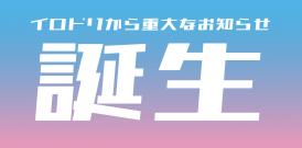 彩からお知らせ★