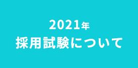 2021年 採用試験3次応募追加のお知らせ
