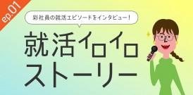 就活イロイロストーリー ep.01